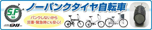 ノーパンクタイヤ自転車