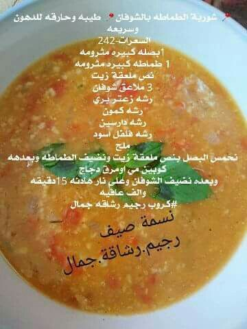 شوفان بالطماطم Food Receipes Food Healthy Cooking