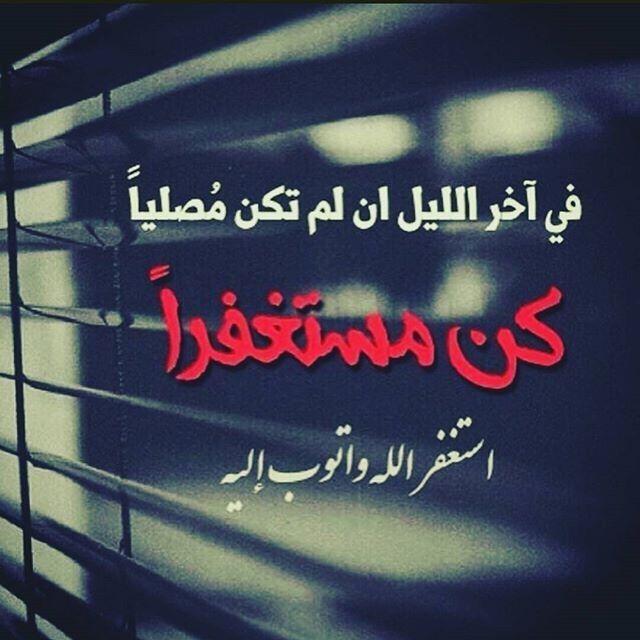 استغفر الله العظيم وأتوب اليه Words Neon Signs Quotes