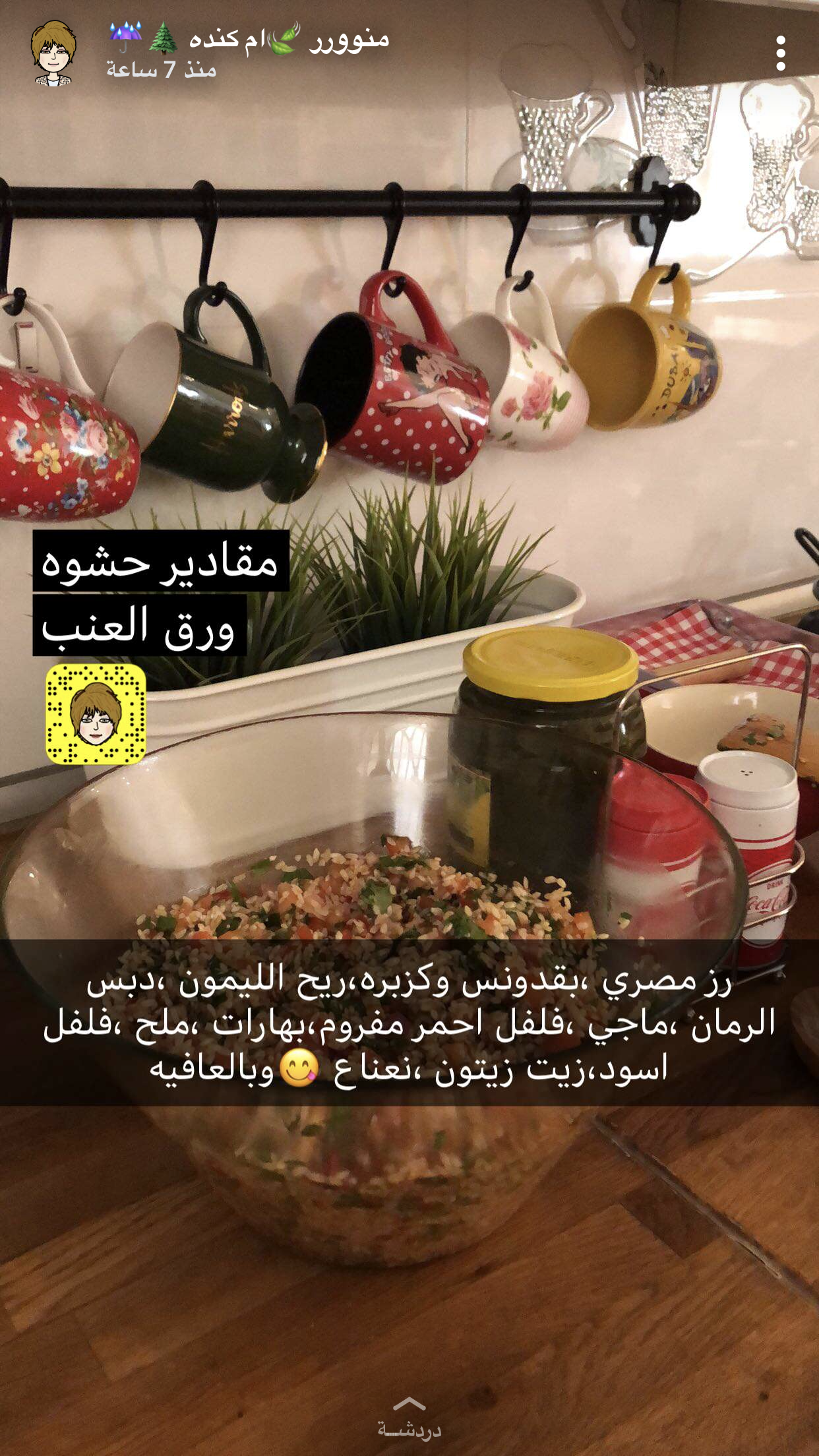 مقادير حشوة ورق العنب Arabic Food Cookout Food Food Receipes
