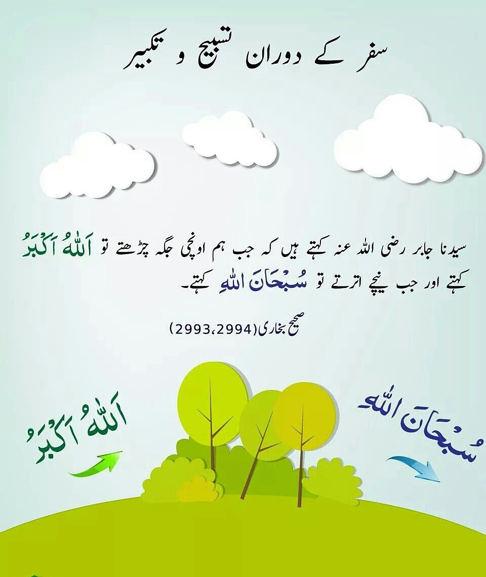 Pin by Sani Khan on Islamic | Islam quran, Islamic dua, Urdu
