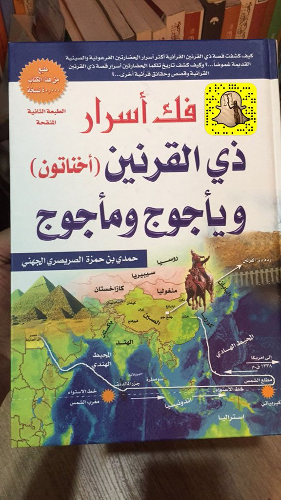 Pin By Wafa On عالم القراءة والكتب Books Book Cover Duaa Islam