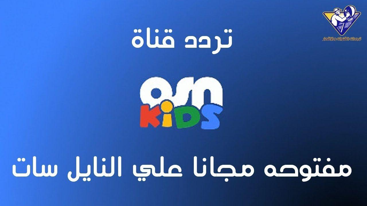 تردد قناة Osn Movies Kids كارتون الاطفال مفتوحه مجانا علي النايل سات Kids Olia Screenshots