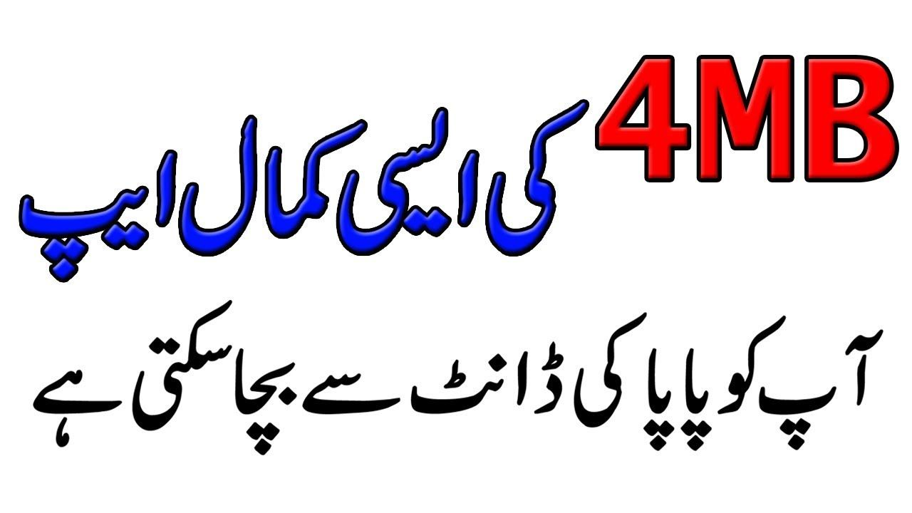 4MB Hidden Android App of 2018 Urdu/Hindi (With images