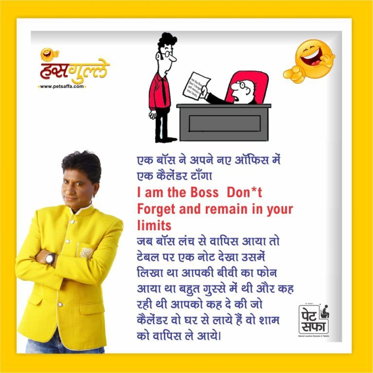 Pin By Bhanu Rana On À¤¹ À¤¸à¤¨ À¤®à¤¨ À¤¹ Jokes In Hindi Top 10 Funniest Jokes Wife Jokes