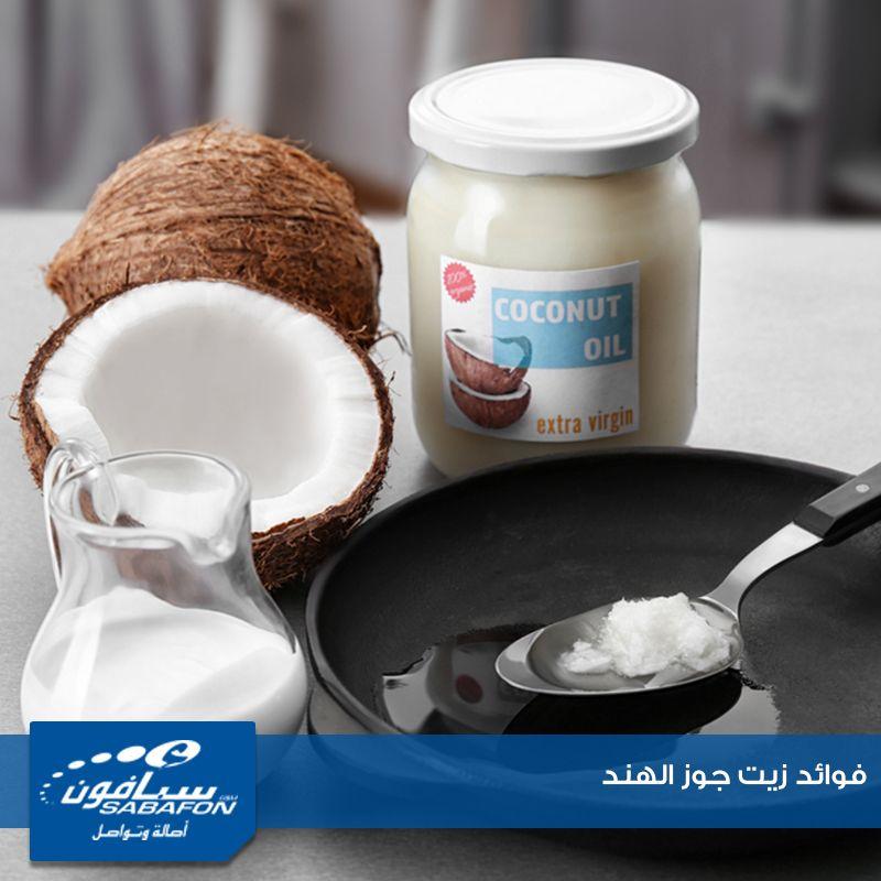 من فوائد زيت جوز الهند يفيد البشرة ويقتل البكتيريا الضارة والفيروسات في الجسم ويحسن عملية الهضم كما انه يعتبر مصدر جيد للطاقة صحة Coconut Oil Coconut Oils