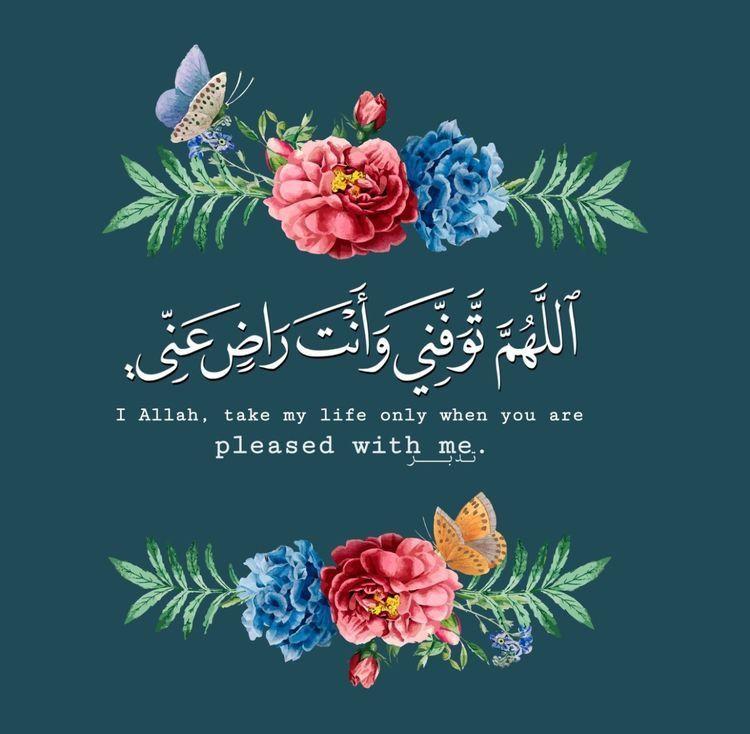 Dua دعاء أدعية دعاء Islamic Quotes Quran Islamic Love Quotes Muslim Quotes