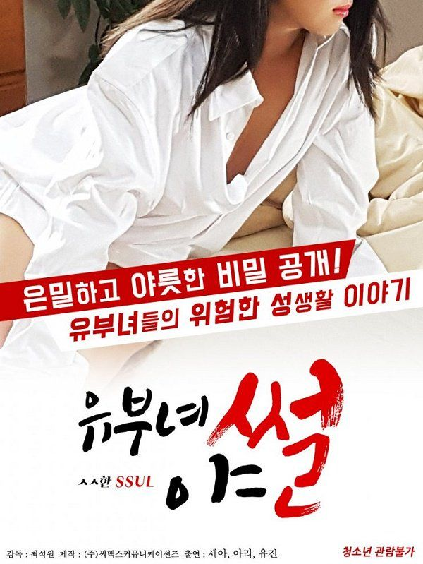 New Movie Married Women Lead Unusual Lives in quotLusty Tales of