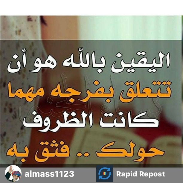 اليقين بالله Quran Quotes Quran Quotes
