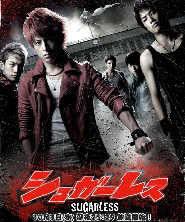 Sugarless (J-Drama) - Fight, school bands, action, fun