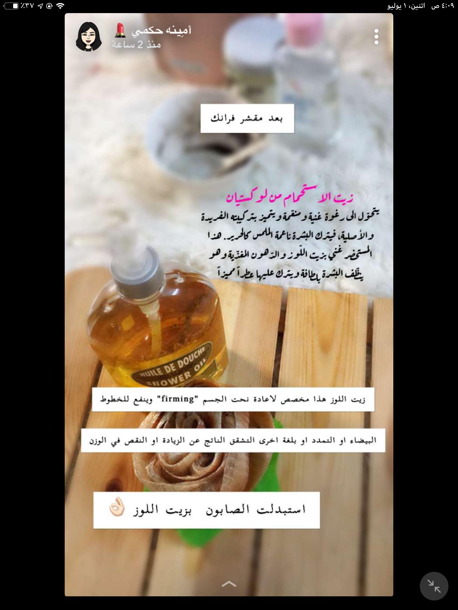Homedecor Bts Bts خلطات تجارب عنايه اهتمام بنات Hand Soap Bottle Hand Soap Soap Bottle
