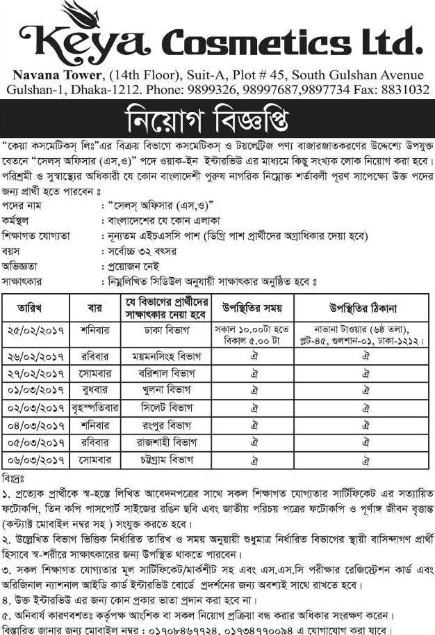 Sales Officer Keya Cosmetics Ltd Job Circular Job Circular - medical officer job description
