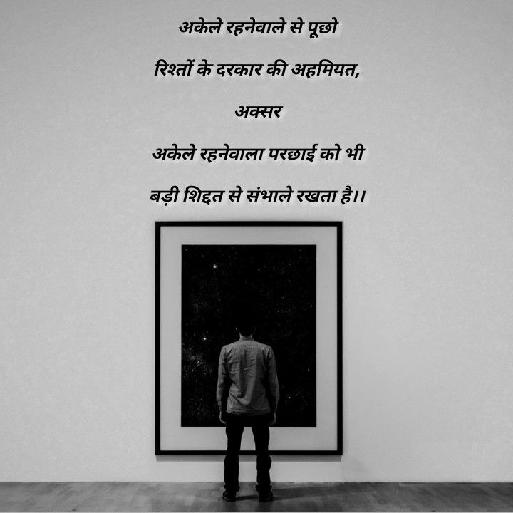 दरकार #hindi #words #lines #story #short | Best quotes ...