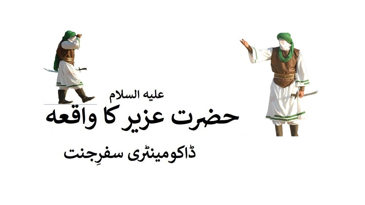 Uzair (Arabic: عزير, ʿUzayr) is a figure mentioned in the