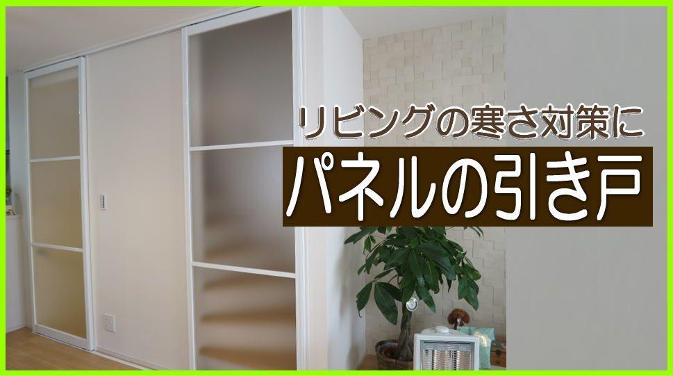インテリア リビング ドア 扉 引き戸 間仕切り 横浜市鶴見区で間仕切り