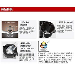 Melitta メリタ コーヒーメーカー オルフィ ブラック SKT52-1-B 700ml 2-5杯用 ペーパードリップ式