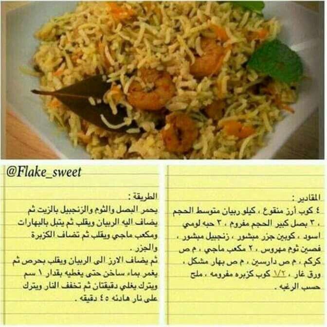 Pin On الأرز