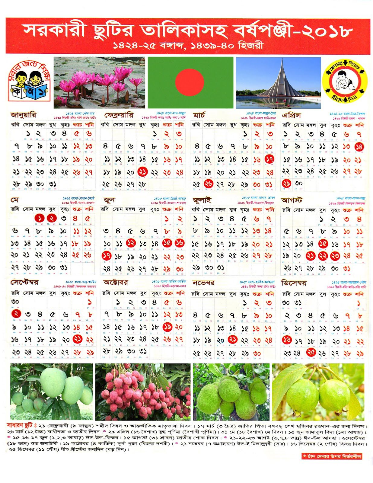 Bangladesh Government Official Calendar 2018, Government Holiday