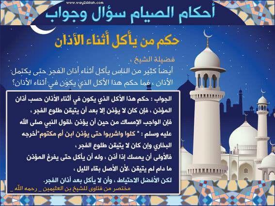 حكم من ياكل اثناء الاذان Ramadan Taj Mahal Travel