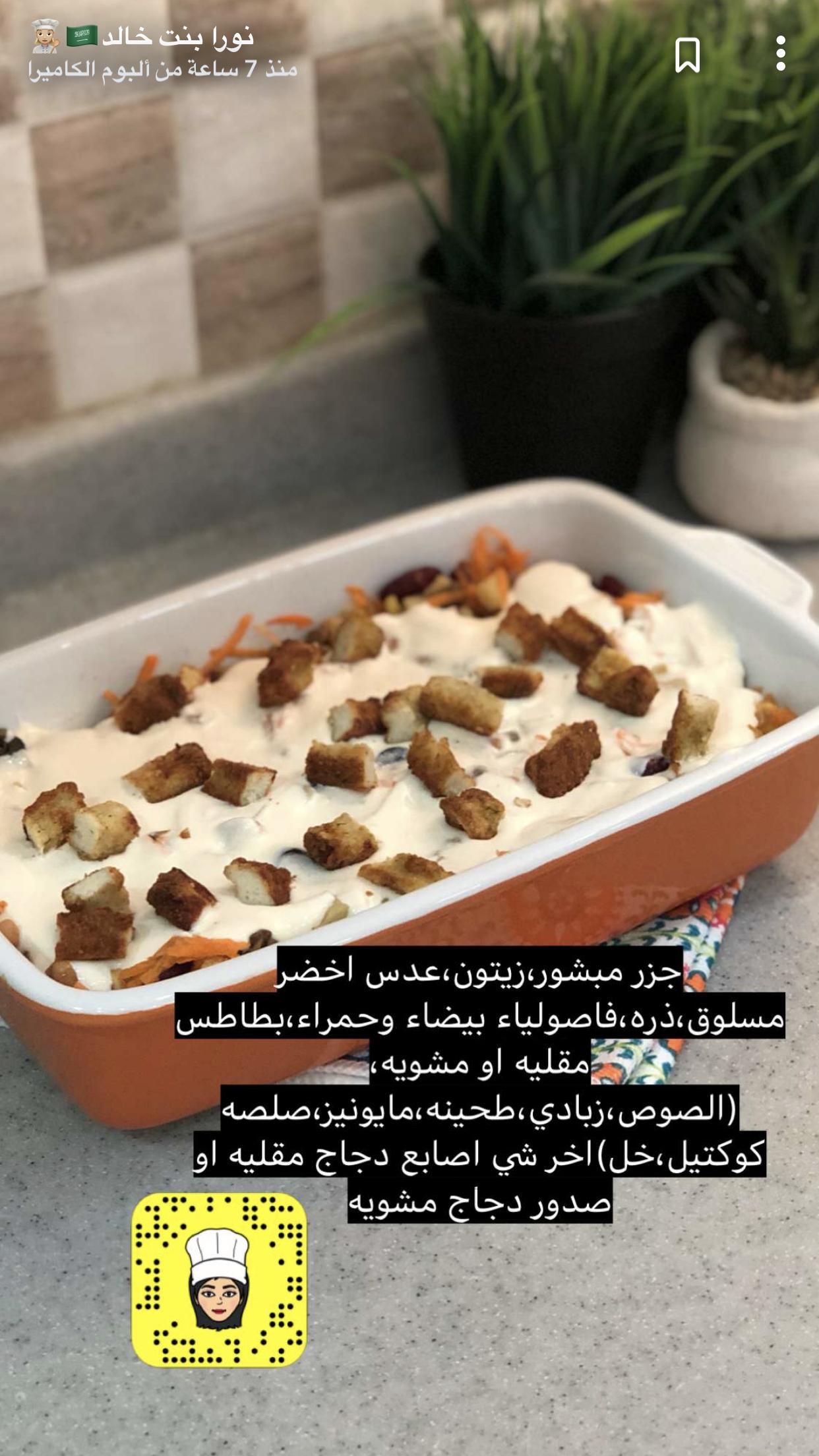 Pin By Barakh On سلطات Food And Drink Food Arabic Food