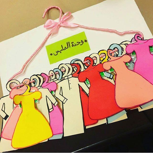 Instagram Photo By لمياءالجبرين خريجةرياض اطفال May 10 2016 At 6 51am Utc School Art Activities Arabic Alphabet For Kids Kids Education