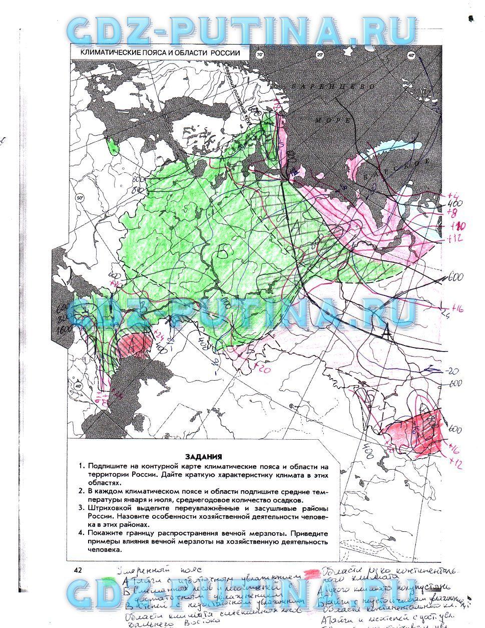 Решебник По Географии Контурной Карты С Ответоми 8 Класс