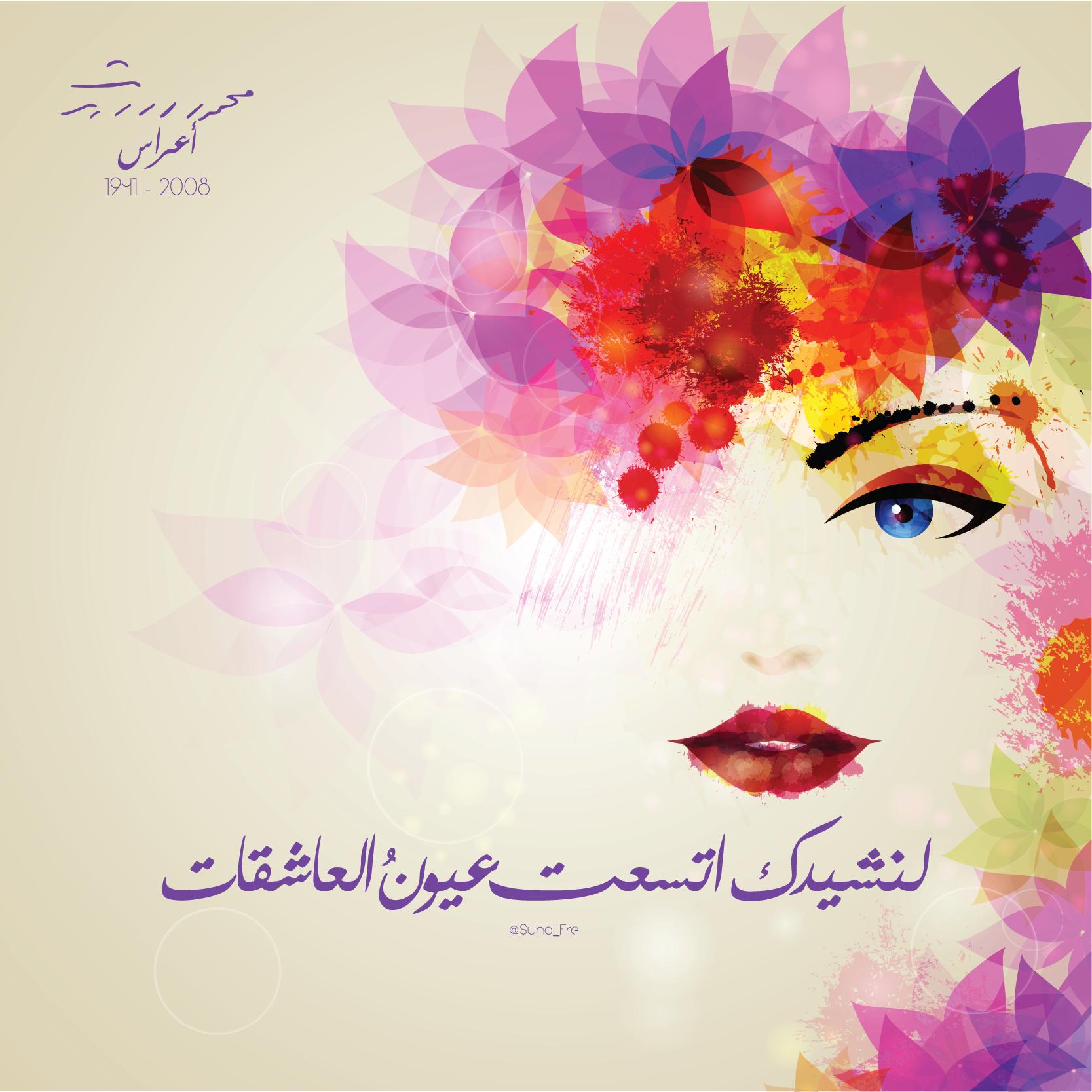 ديوان أعراس - محمود درويش