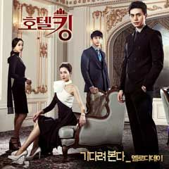 دانلود سریال کره ای هتل کینگ Hotel King با سرعت عالی Hotel King