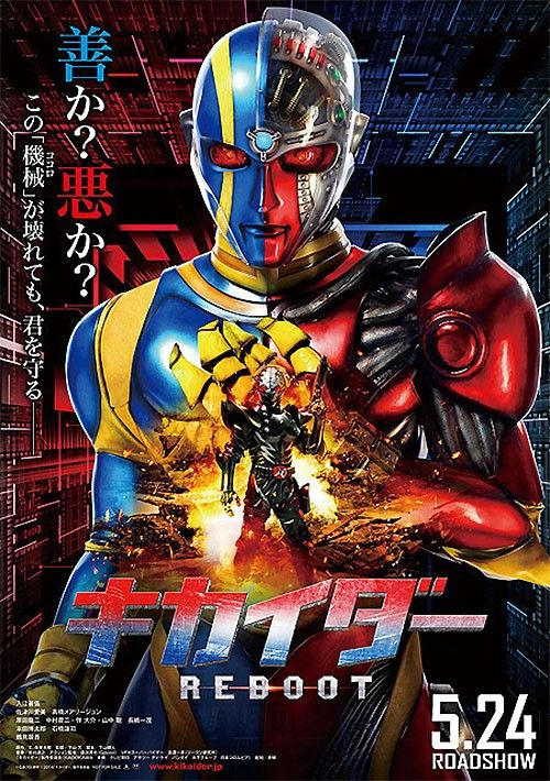 Kikaider Reboot Japanese superheroes, Anime, Live action