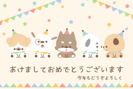 無料 戌年年賀状イラスト かわいい犬キャラクター 年賀状 かわいい 戌年 年賀状 年賀状 デザイン