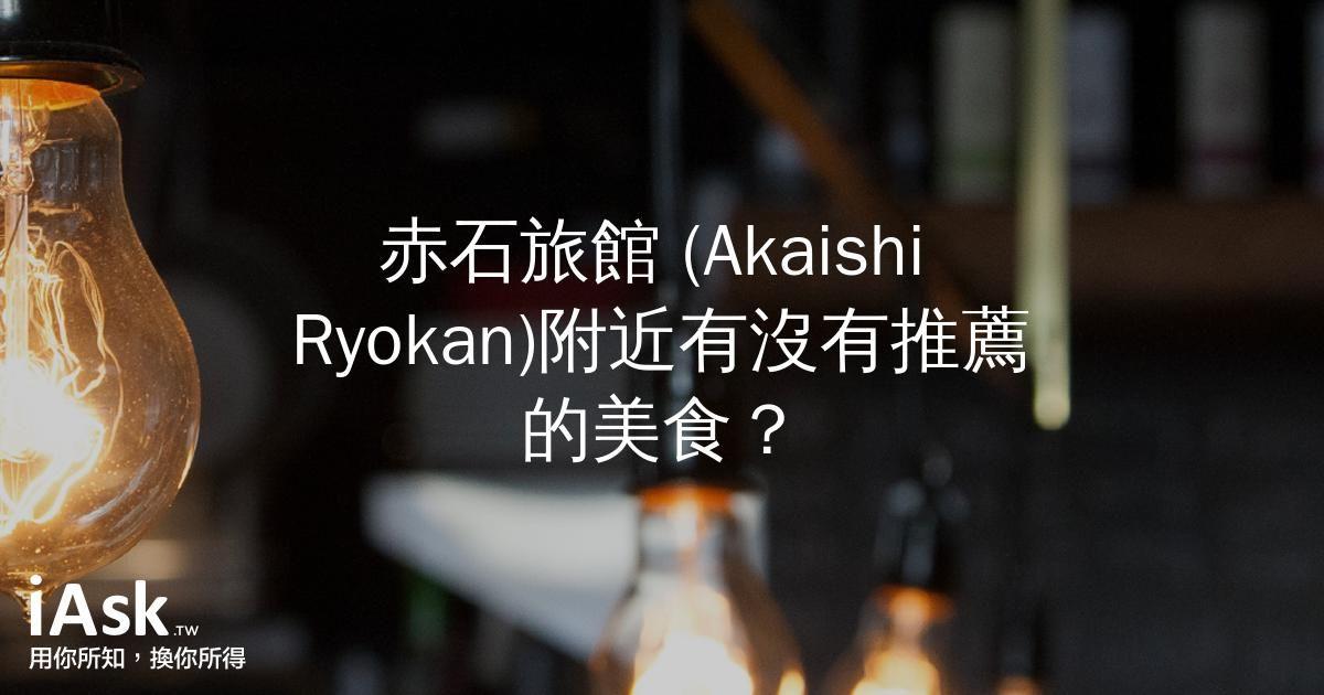 赤石旅館 (Akaishi Ryokan)附近有沒有推薦的美食? by iAsk.tw