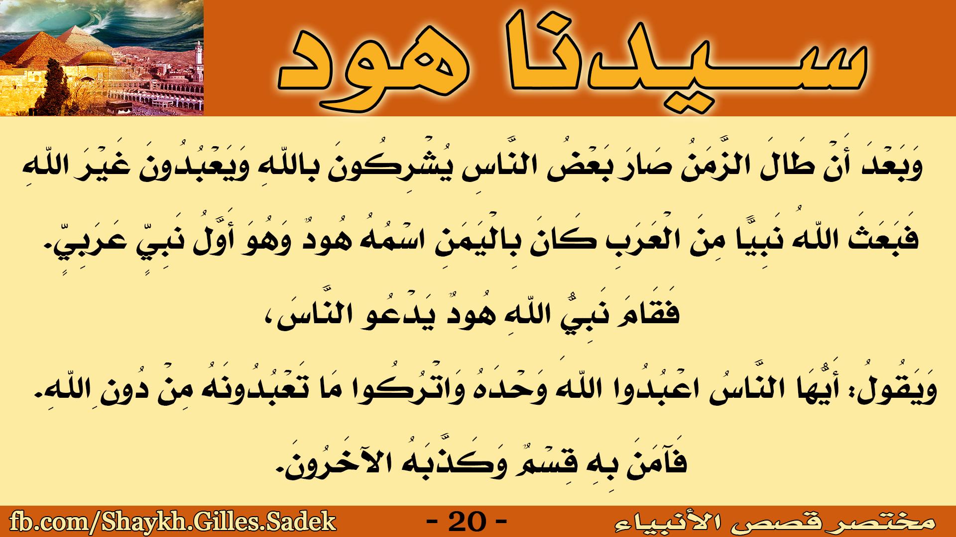 مختصر قصص الأنبياء 20 Fb Com Shaykh Gilles Sadek Whatsapp 12048003381 Www Shaykhgillessadek Com Twitter Shaykhgilles Instagram Sha Islam Pdf Books Books