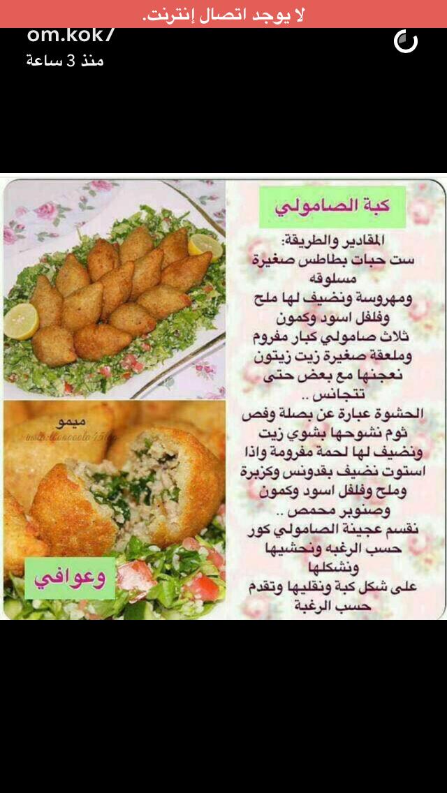 Pin By مدام منال طاهر On Photo Food Arabic Food Vegetables