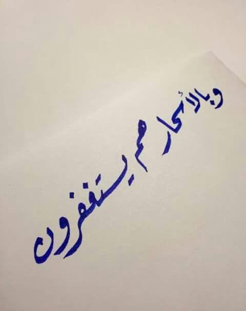 وبالأسحار هم يستغفرون Islam Calligraphy Arabic Calligraphy