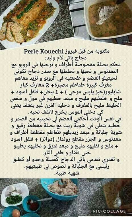 Pin by noura on oum walid pinterest food beverage and cuisine food and drink pixel plats faciles menu beverage modern traditional algerian food illustrated recipe arabic food forumfinder Image collections