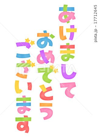 カラフルポップなかわいい系 縦書きあけましておめでとうございますロゴ 文字素材 正月 年賀状素材のイラスト素材 17712645 年賀状 素材 年賀状 手書きポップ