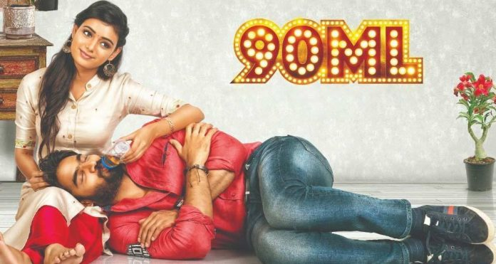 Kartikeya 90ml Telugu Movie Review And Rating Theprimetalks Com New Movies To Watch Full Movies Free Telugu Movies