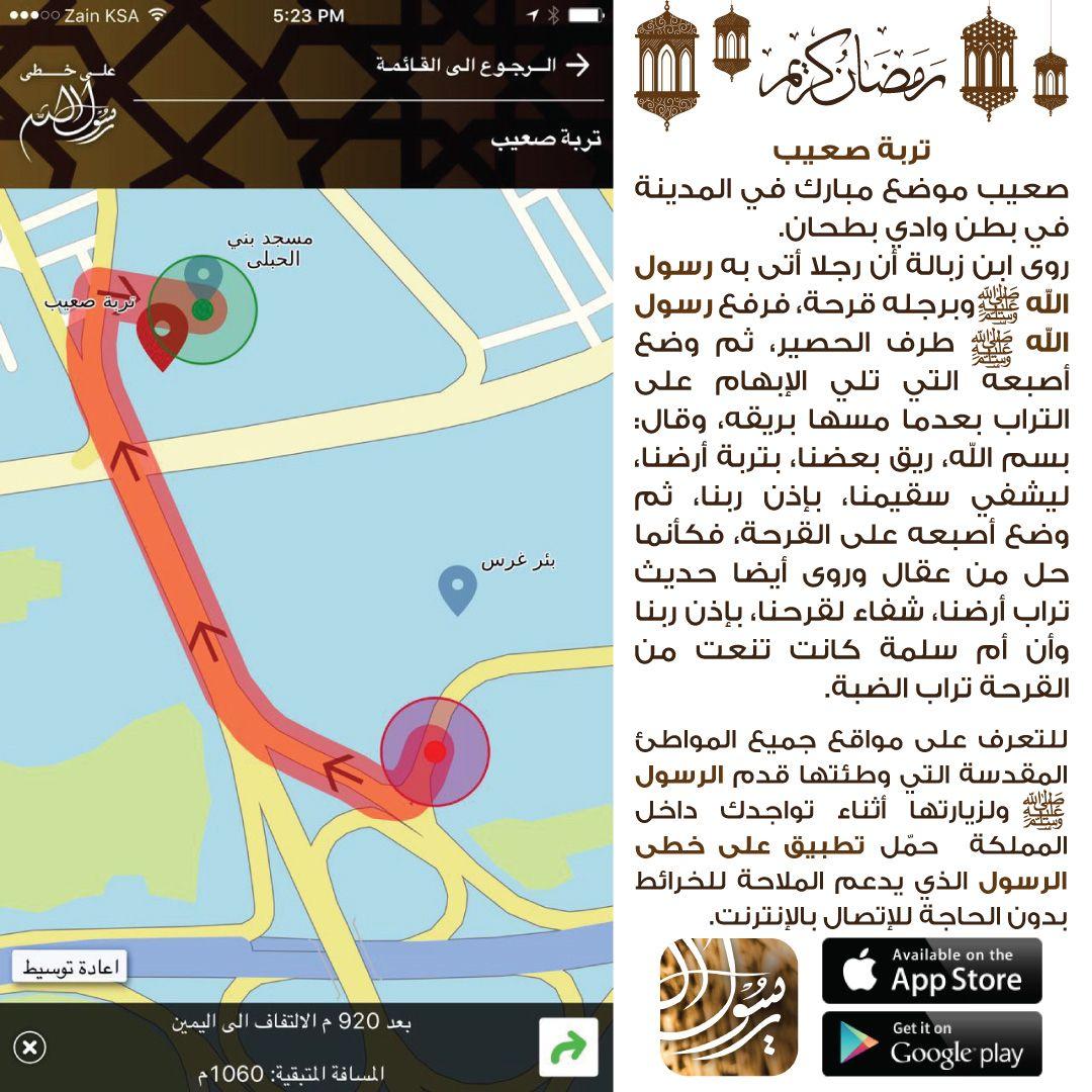 تربة صعيب موضع مبارك في المدينة في بطن وادي بطحان وذ كر أن الرسول ﷺ استعمل تربته في علاج رجل من قرحة في رجله رمضان Map Map Screenshot