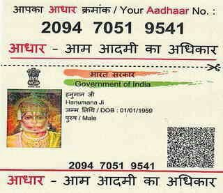 Bhagwaan Bane Aam Aadmi Mila Adhaar Card Aadhar Card Death Certificate Lord