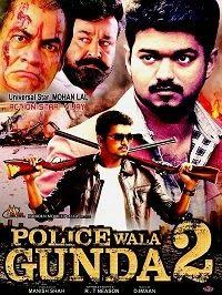 Police wala gunda 2 full movie download in hindi 300mb