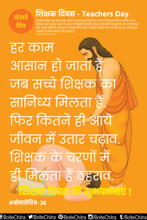Teachers Day Quotes Greetings Whatsapp Sms In Hindi With Images