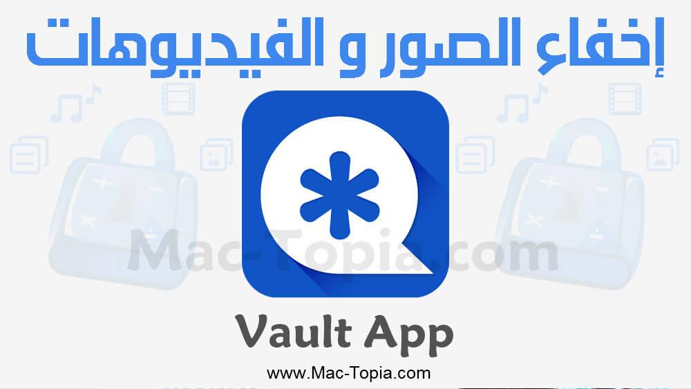 تحميل برنامج قفل الصور و الفيديو Vault للاندرويد و الايفون مجانا ماك توبيا Vault App Vaulting App