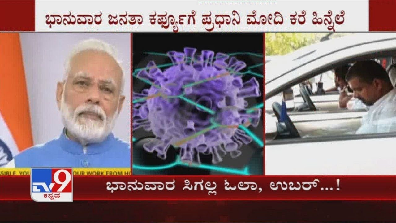 Old & Uber Drivers To Support PM's Janata Curfew' In