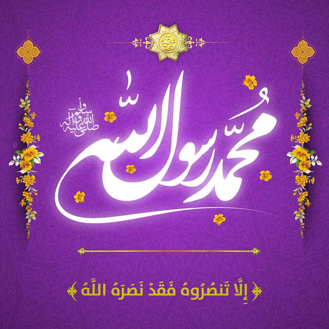 ذكرى ولادة رسول الله الأعظم محمد صلى الله عليه و آله و سلم Poster Movie Posters Art