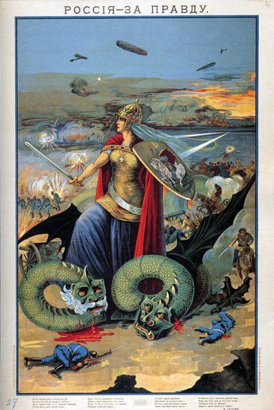 """Russian WWI poster, """"Russia stands for truth"""". The double-headed dragon shows the beards of the Austrian Emperor and the German Emperor."""