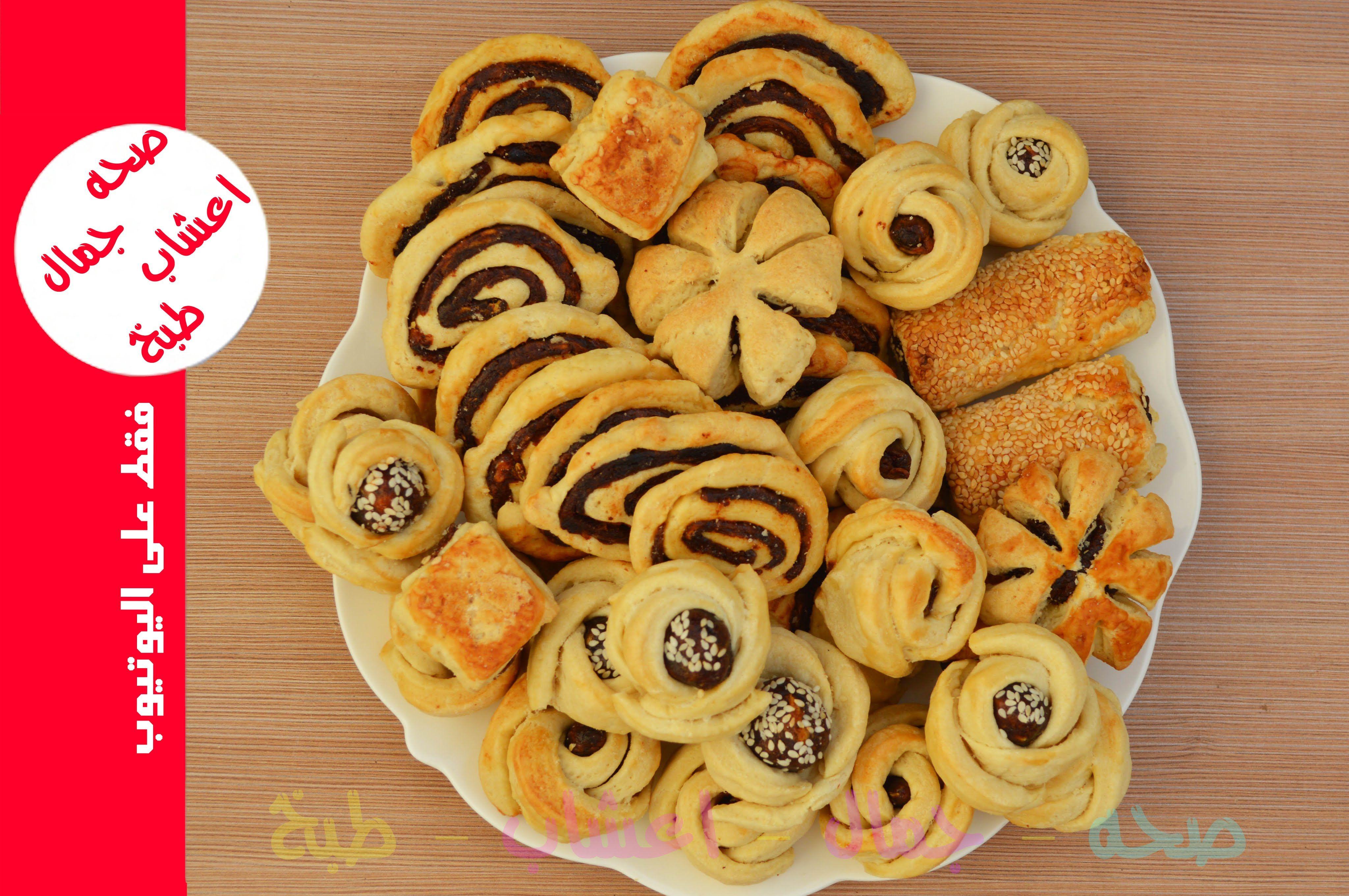طريقة عمل عجينة الكليجة العراقية الهشة مع الاثبات Food Desserts Baking