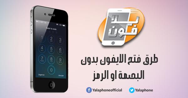 Pin By Yala Phone On Yalaphone Iphone Phone Electronic Products