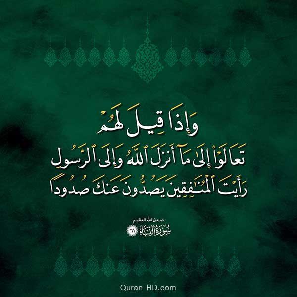 وإذا قيل لهم تعالوا إلى ما أنزل الله Quran Verses Quran Quran Quotes