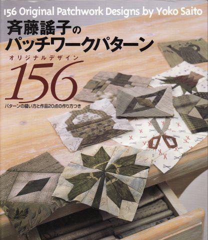 156 ORIGINAL PATCHWORK DESIGNS BY YOKO SAITO  ISBN4-529-04188-3