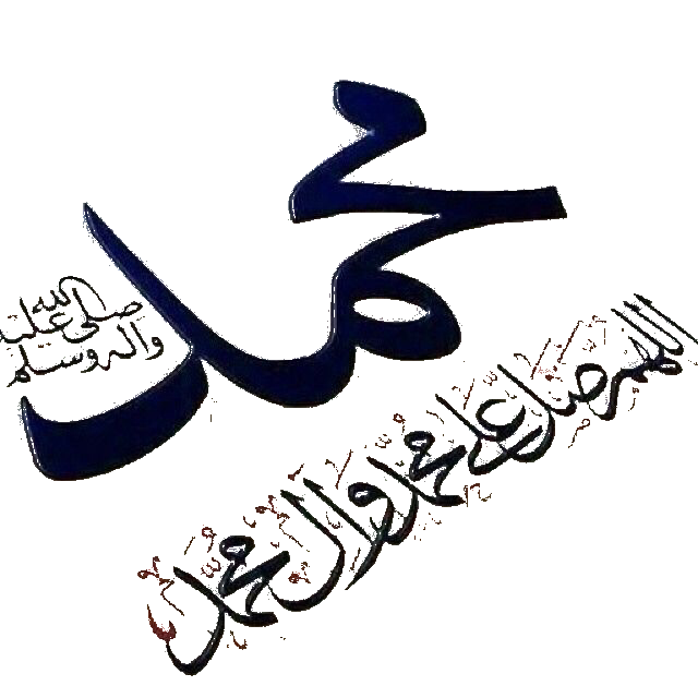 Pin By Ali علي On اللهم صل على محمد وآل محمد Calligraphy Arabic Calligraphy Arabic